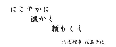 にこやかに温かく頼もしく、代表理事 松島玉枝